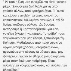 Μάρω Βαμβουνάκη - Το φάντασμα της αξόδευτης αγάπης Clever Sayings, Big Words, Literature, Literatura, Great Words
