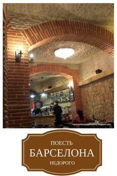 Где поесть в Барселоне недорого и вкусно. Проверенные нами места goo.gl/WwcNHu