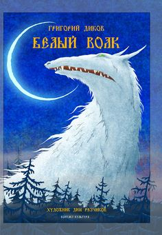 WHITE WOLF book illustration on Behance