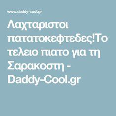 Λαχταριστοι πατατοκεφτεδες!Το τελειο πιατο για τη Σαρακοστη - Daddy-Cool.gr