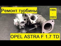Ремонт турбины на OPEL ASTRA F 1.7 TD. - YouTube F 1, Youtube, Cars, Sports, Hs Sports, Autos, Vehicles, Sport, Youtubers
