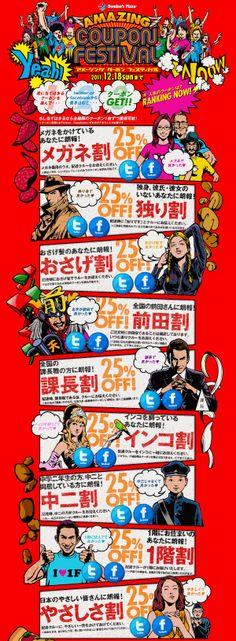 おさげ割・課長割・中二割・インコ割……ドミノ・ピザがSNSで割引クーポン発行 | 日本ネット経済新聞ダイジェスト | Web担当者Forum