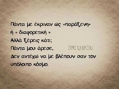 Greek Quotes, True Stories, Tattoo Quotes, Laughter, Love Quotes, Thoughts, Angel, Decor Ideas, Life