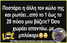 Funny Greek Quotes, Lol, Relationship, Sexy, Humor, Funny Things, Relationships, Fun