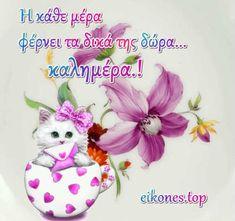 Καλημέρα φίλοι μου με όμορφες εικόνες!! Όμορφη μέρα να έχουμε!!! - eikones top Good Morning Good Night, Happy Day, Greek, Gardening, Clouds, Amazing, Art, Good Morning, Art Background