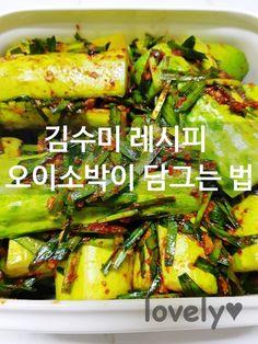 김수미 오이소박이 담그는 법 레시피 정보신랑이 가장 좋아하는 반찬이 바로 오이소박이랍니다. 오이가 저... Cooking Recipes For Dinner, No Cook Meals, Korean Kitchen, South Korean Food, Kimchi Recipe, K Food, Food Plating, Asian Recipes, Food To Make