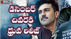 Ram Charan Dhruva Release Date Postponed to End of December || Latest telugu film news updates