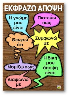Education Center, Special Education, Greek Language, School Staff, Speech Therapy, Classroom Decor, School Supplies, Teaching, Activities