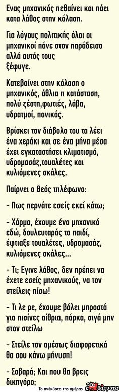 Funny Picture Quotes, Funny Pictures, Funny Greek, Sheet Music, Jokes, Lol, News, Humor, Fanny Pics