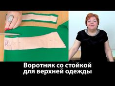 Съемные воротники для многофункционального платья Учимся делать воздушные петельки Образ 3 и 4 - YouTube