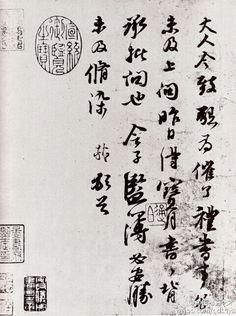 【宋 苏轼《宝月帖》】 书于1065年。台北故宫藏。此帖四行,四十二字。每字各具姿态,皆以筋骨立形,以神情润色,灵变无常,神采飞扬。行间气脉贯串,全幅气韵生动。笔法精严,但不拘束;姿态妍美,但不做作;一切自在有法、无法之间。作者的学问才气发于笔端,与书札的萧散风格相吻合。