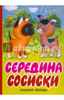Литературно - художественное издание. Для дошкольного возраста (родители читают детям). В книжке несколько случаев из жизни котенка Гава - знаменитого героя мультфильмов для ребят.
