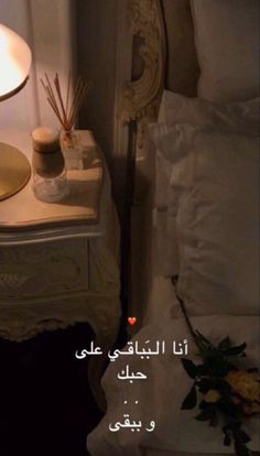 Arab Wallpaper, Korea Wallpaper, Arabic Tattoo Quotes, Arabic Love Quotes, Wallpaper Ramadhan, Good Evening Wishes, Love Quotes Wallpaper, Cover Photo Quotes, Floral Pattern Vector