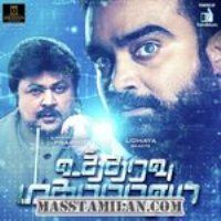 Utharavu Maharaja Mp3 Song Download Songs