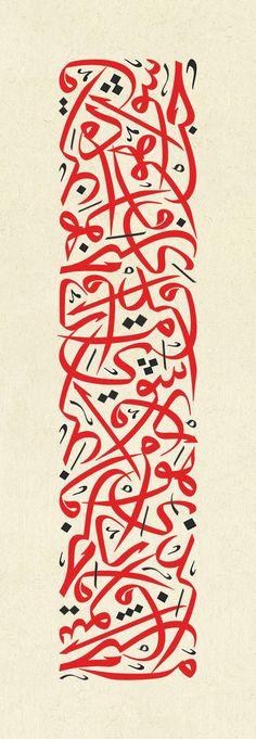 Wissam Shawkat Calligraphy Print, Arabic Calligraphy Art, Arabic Font, Iphone Homescreen Wallpaper, Organic Art, Sketchbook Inspiration, Islamic Pictures, Teaching Art, Artist Art