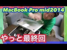 【Mac】ハイスペック!MacbookPro15インチ Retina mid2014 がやってきた!やっと開封! 最終回!【mucciTV】su...