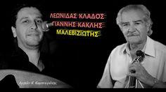 ΛΕΩΝΙΔΑΣ ΚΛΑΔΟΣ - ΜΑΛΕΒΙΖΙΩΤΗΣ