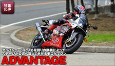 http://img.bikebros.co.jp/vb_img/tieup/sports/advantage-vtr1000/img/main.jpgからの画像