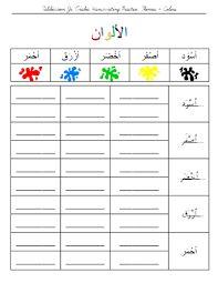 worksheet. Arabic Letters Worksheets. Grass Fedjp Worksheet Study Site