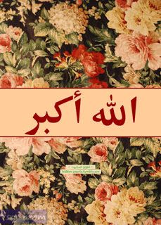 صور الله أكبر صور وخلفيات مكتوب عليها الله أكبر خلفيات الله أكبر Islamic Art Art Islam