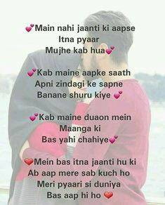 ❤❤❤ Zindagi mai Jo bhi hota hai pheli baar he hota hai Aur Aur zindagi mai pheli baar kuch aasa hua hai , jo ki acha hua hai ❤❤❤ First Love Quotes, Love Quotes Poetry, Couples Quotes Love, Love Picture Quotes, Sweet Love Quotes, Love Husband Quotes, Love Quotes In Hindi, True Love Quotes, Romantic Love Quotes