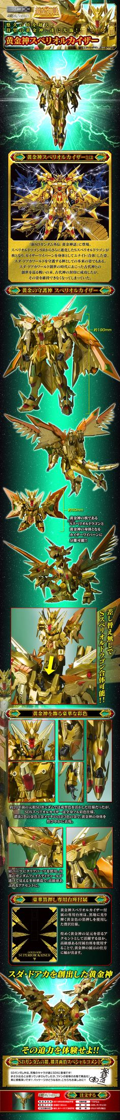 P-Bandai Tamashii Exclusive SDX Gold God Superior Kaiser Gundam: Full Official Promo Posters + No.10 Big Size Images, Info Release http://www.gunjap.net/site/?p=291434