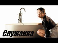 Лучшее кино | ТВ: Служанка / Hanyeo /2010/ фильм HD Films, Movies, Cinema, Film Books, Movie Quotes, Movie