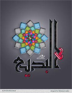 Al Badi by AsfourElneel on DeviantArt