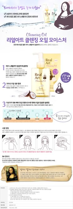 Etude House Real Art Cleansing Oil Moisture | The Cutest Makeup