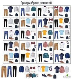 Снова в школу: базовый гардероб для школьников Mens Fashion Blazer, Mens Boots Fashion, Fashion Pants, Fashion Outfits, Fashion Clothes, Capsule Wardrobe Men, Fashion Capsule, Mens Wardrobe Essentials, Modern Mens Fashion