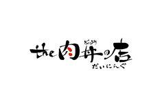 飲食店の筆文字ロゴデザインを制作致しました。|大阪での開業、起業、ショップオープンなど初めてのロゴ制作/作成はお任せください。