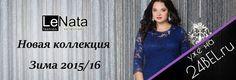ЗИМА 2015/16 от LeNata купить в интернет-магазине.