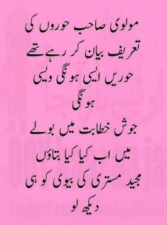 Funny quotes in urdu for students jokes humor jokes quotes quotes poetry funny funny education quotes Education Quotes For Teachers, Quotes For Students, Quotes For Kids, Funny Quotes In Urdu, Jokes Quotes, Smart Quotes, Fun Quotes, Photo Quotes, Quotes Inspirational