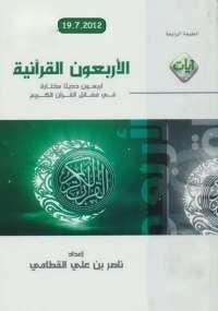 تحميل كتاب الأربعون القرآنية Pdf مجانا ل ناصر بن على القطامي كتب Pdf هذا الكتاب الذي بين يديك أخى القارئ بالرغم من صغر حجمه إلا أنها كبيرة الق Books Reading