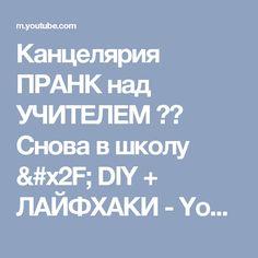 Канцелярия ПРАНК над УЧИТЕЛЕМ ❗️ Снова в школу / DIY + ЛАЙФХАКИ - YouTube