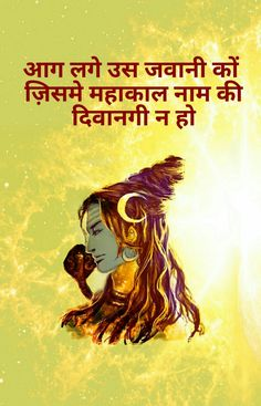 Mahakaal ❤ Saraswati Mata, Durga Maa, Hanuman, Rudra Shiva, Shiva Shakti, Shiva Angry, Devon Ke Dev Mahadev, Shiv Ji, Shiva Lord Wallpapers