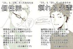 すいか (@ksiAred5) さんの漫画 | 4作目 | ツイコミ(仮) Haikyuu, Ecards, Manga, Memes, E Cards, Sleeve, Meme, Manga Comics, Jokes