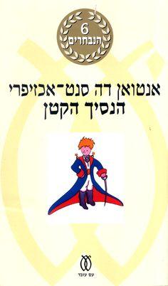 cov_hebrae3.jpg (469×800) ISRAEL