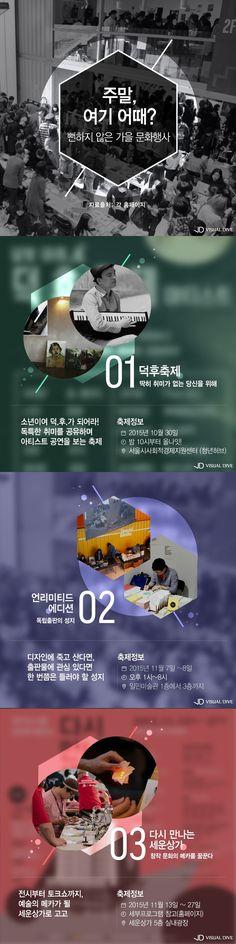 주말, 여기 어때? 뻔하지 않은 가을 문화행사[인포그래픽] #Festival/ #Infographic ⓒ 비주얼다이브 무단 복사·전재·재배포 금지