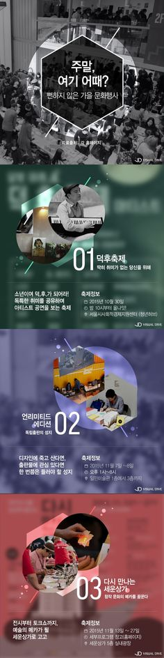 주말, 여기 어때? 뻔하지 않은 가을 문화행사[인포그래픽] #Festival/ #Infographic ⓒ 비주얼다이브 무단 복사·전재·재배포…