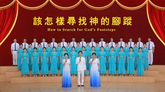 全能神教會國度讚美中文合唱 第十輯