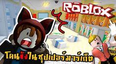 Popular Right Now  Thailand  ชวยดวยเราโดนขงอยในซปเปอรมาเกต | Roblox [zbing z.] http://ift.tt/1U7Q2FB http://ift.tt/22udm6u
