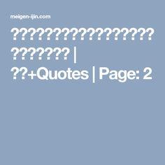 スティーブ・ジョブズの名言・言葉(英語&日本語) | 名言+Quotes | Page: 2