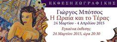 http://www.kanellos-art.com/products/ekthesi-zografikis-giorgoy-mpotsoy-stin-gkaleri-toy-black-duck-24-3-eos-4-4/