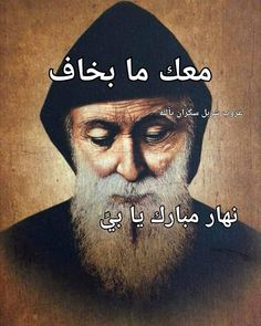 St Charbel, Pray, Quotes, Movies, Movie Posters, Santos, Qoutes, Films, Film Poster