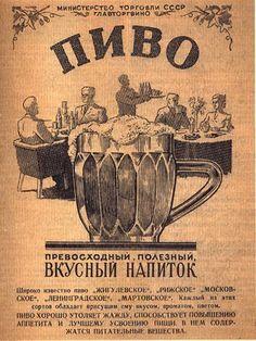 Пиво в СССР - Позитив из Города Солнца