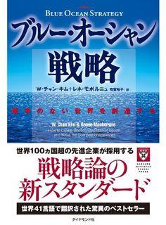 ブルー・オーシャン戦略 W チャン キム, 「基礎スキル-分析編」