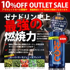 10%OFF 夏のアウトレットセール シリーズ最強燃焼 日常生活で無駄なく燃焼を 最新ダイエットサプリメント ゼナドリン コア 安心の正規日本仕様品