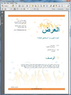 Event Party Planner Services Proposal (Arabic) - Create your own custom proposal using the full version of this completed sample as a guide with any Proposal Pack. Hundreds of visual designs to pick from or brand with your own logo and colors. Available only from ProposalKit.com (come over, see this sample and Like our Facebook page to get a 20% discount)