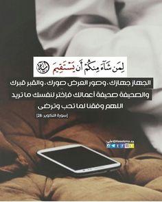 Islamic Quotes, Islamic Phrases, Arabic Quotes, Islam Hadith, Islam Quran, Quran Verses, Quran Quotes, Islamic Information, Noble Quran